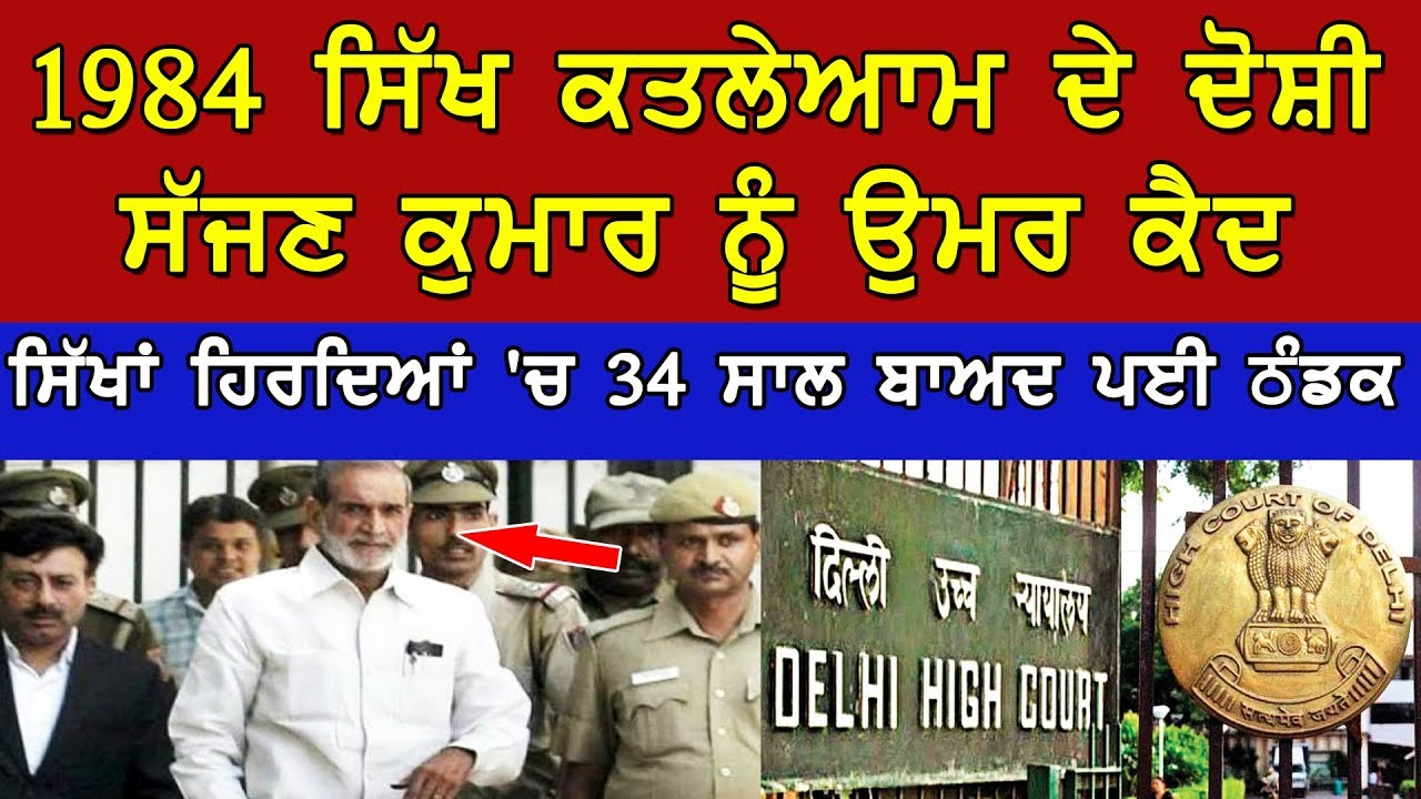 Photo of Sajjan Kumar Gets Life Term In 1984 Riots Case | Latest News | Breaking