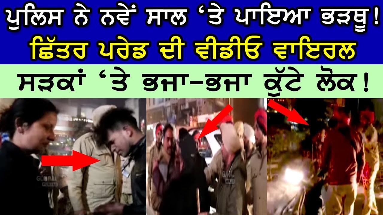 Photo of Punjab ਪੁਲਿਸ ਨੇ ਨਵੇਂ ਸਾਲ 'ਤੇ ਪਾਇਆ ਭੜਥੂ! ਸੜਕਾਂ 'ਤੇ ਭਜਾ-ਭਜਾ ਕੁੱਟੇ ਲੋਕ! New Year Viral Video |