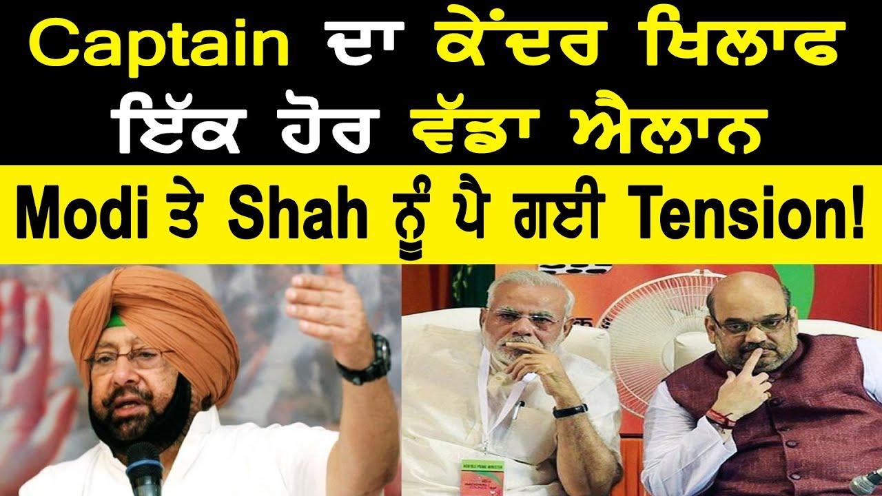 Photo of Captain ਦਾ ਕੇਂਦਰ ਖਿਲਾਫ ਇੱਕ ਹੋਰ ਵੱਡਾ ਐਲਾਨ, Modi ਤੇ Shah ਨੂੰ ਪੈ ਗਈ Tension!