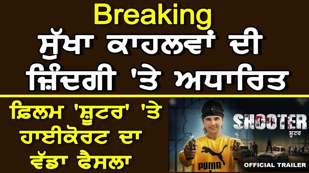 Photo of Breaking-ਸੁੱਖਾ ਕਾਹਲਵਾਂ ਦੀ ਜ਼ਿੰਦਗੀ 'ਤੇ ਅਧਾਰਿਤ Punjabi 'Shooter' Movie 'ਤੇ ਹਾਈਕੋਰਟ ਦਾ ਵੱਡਾ ਫੈਸਲਾ