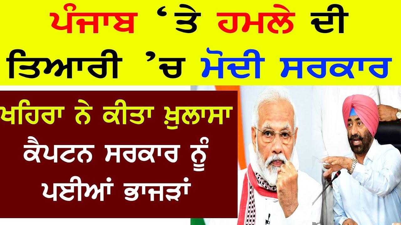 Photo of ਖਹਿਰਾ ਨੇ ਕੀਤੇ ਵੱਡੇ ਖ਼ੁਲਾਸੇ, ਕੈਪਟਨ ਸਰਕਾਰ ਨੂੰ ਪਾਈਆਂ ਭਾਜੜਾਂ! Sukhpal Khaira   Modi   Captain
