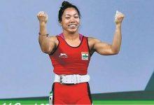 Photo of ਮੀਰਾ ਬਾਈ ਚਾਨੂੰ ਨੂੰ ਮਿਲਿਆ ਓਲੰਪਿਕ ਟਿਕਟ